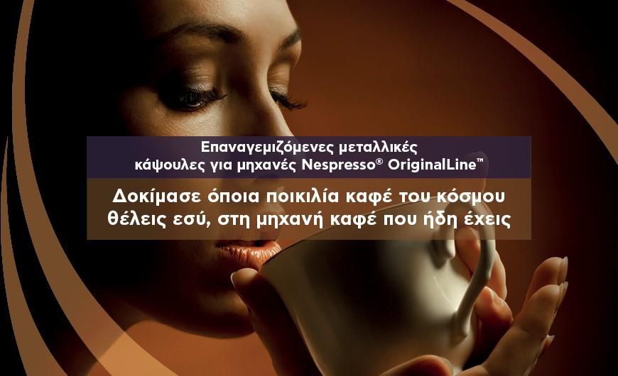 """""""Απελευθέρωσε"""" τις απεριόριστες δυνατότητες της μηχανής σου και φτιάξε ότι χαρμάνι καφέ θέλεις!"""